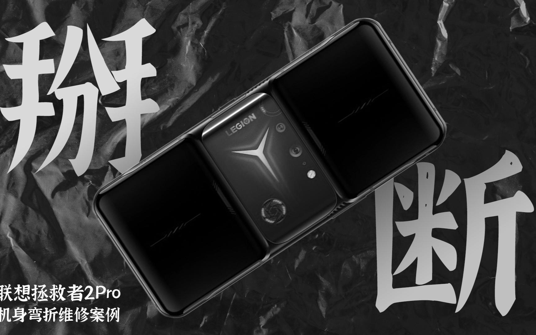 """【蒋·拆解】""""拯救""""拯救者2 Pro:维修被掰弯的游戏手机"""
