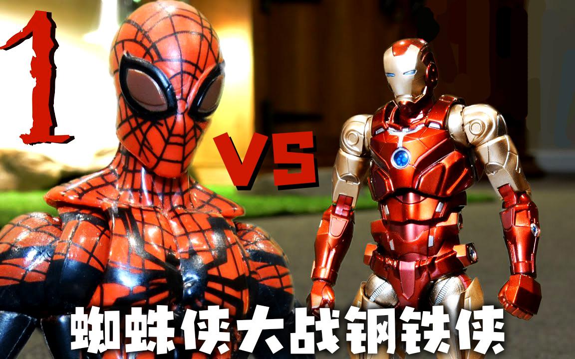 超级英雄总动员:小蜘蛛这次要挑战钢铁侠爸爸!