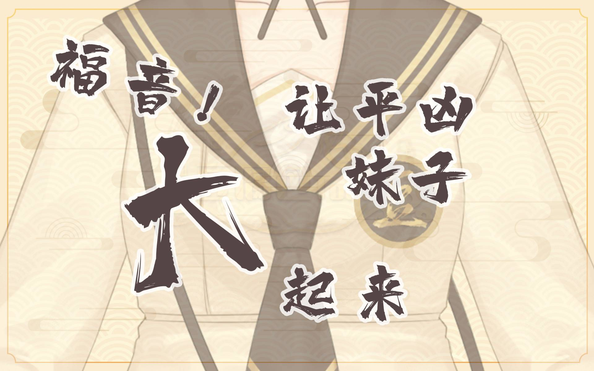 "#40#【A站独家】【硬核教学】福音!让""平凶""妹子""大""起来"