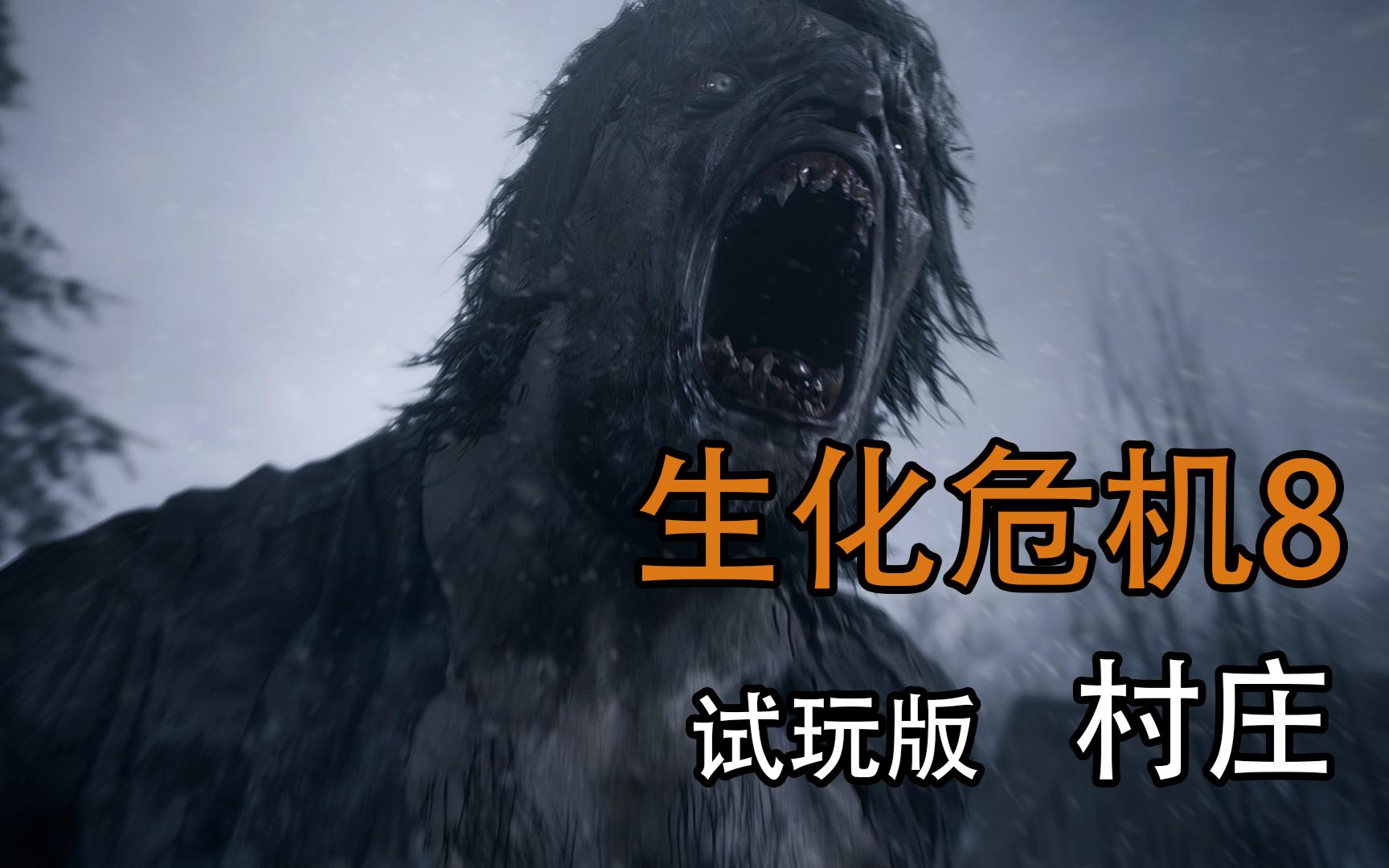【东方】《生化危机8村庄》剧情流程解说 热情狼人与我相拥