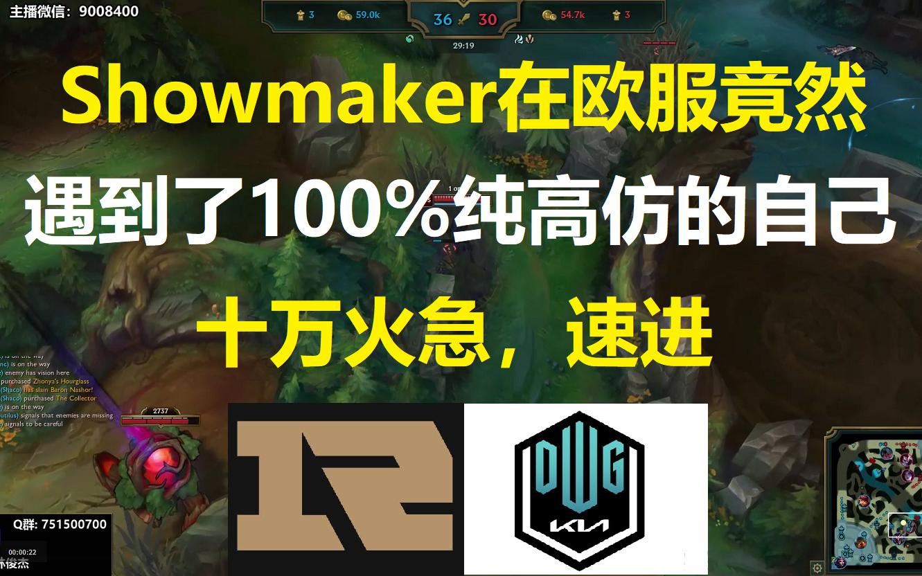 Showmaker在欧服竟然遇到了100%纯高仿的自己,十万火急,速进!