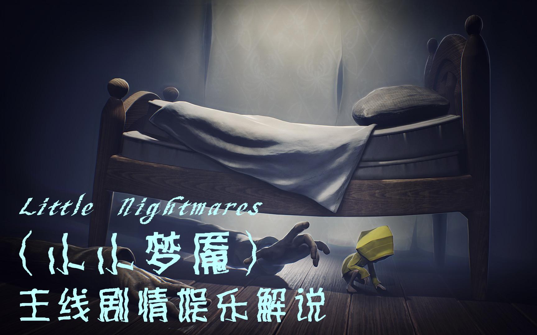 《小小梦魇》主线剧情娱乐解说05