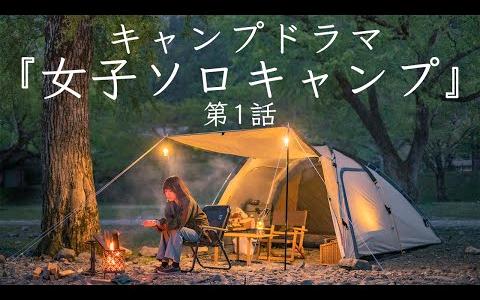 【日本露营】露营电视剧女子SOLO野营第1话一个人的休息日