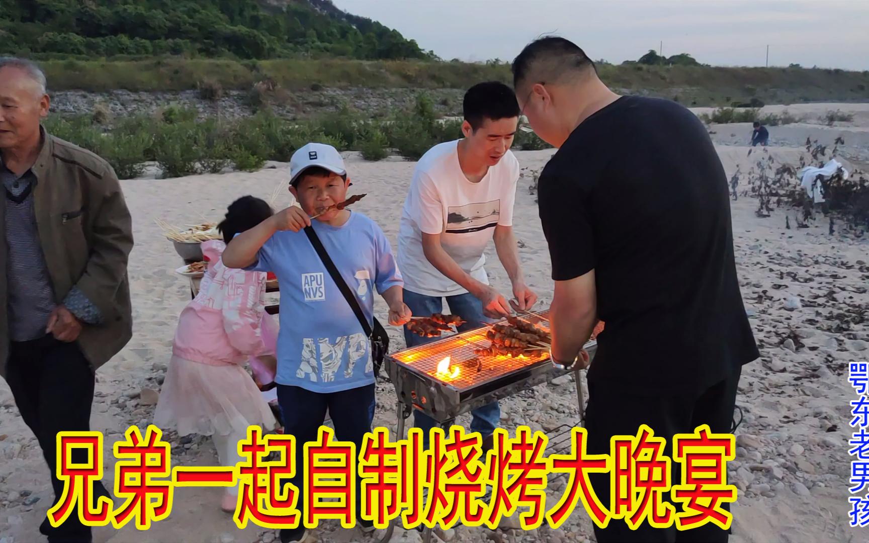 堂兄弟都放假回家团聚,老男孩带大家开启沙滩烧烤晚宴,真热闹