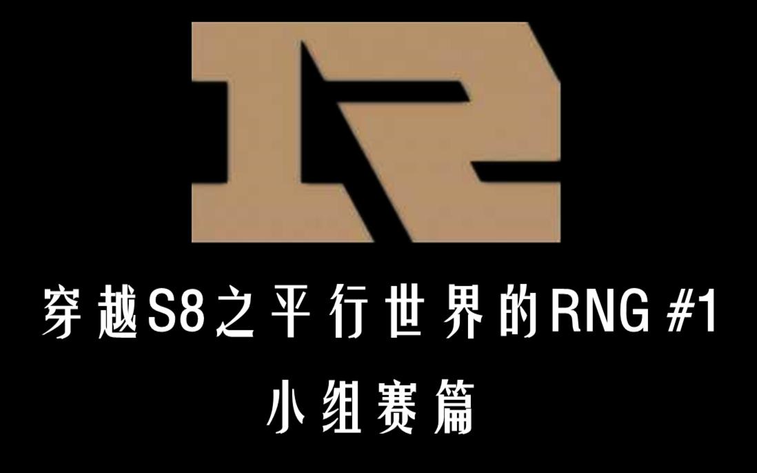 如果回到2018 RNG还会有遗憾吗|平行世界的RNG#1