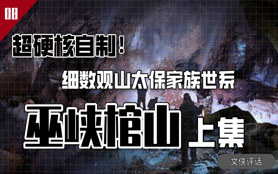 细数观山太保的家族世系 全面解读《鬼吹灯之巫峡棺山》上集【文侠评话】