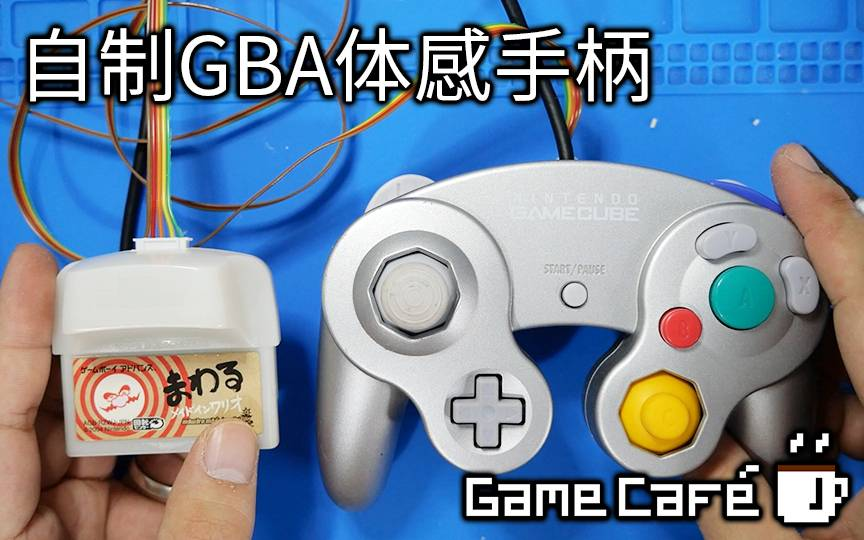 【游戏咖啡馆】震惊:国内小伙竟自制GBA体感手柄