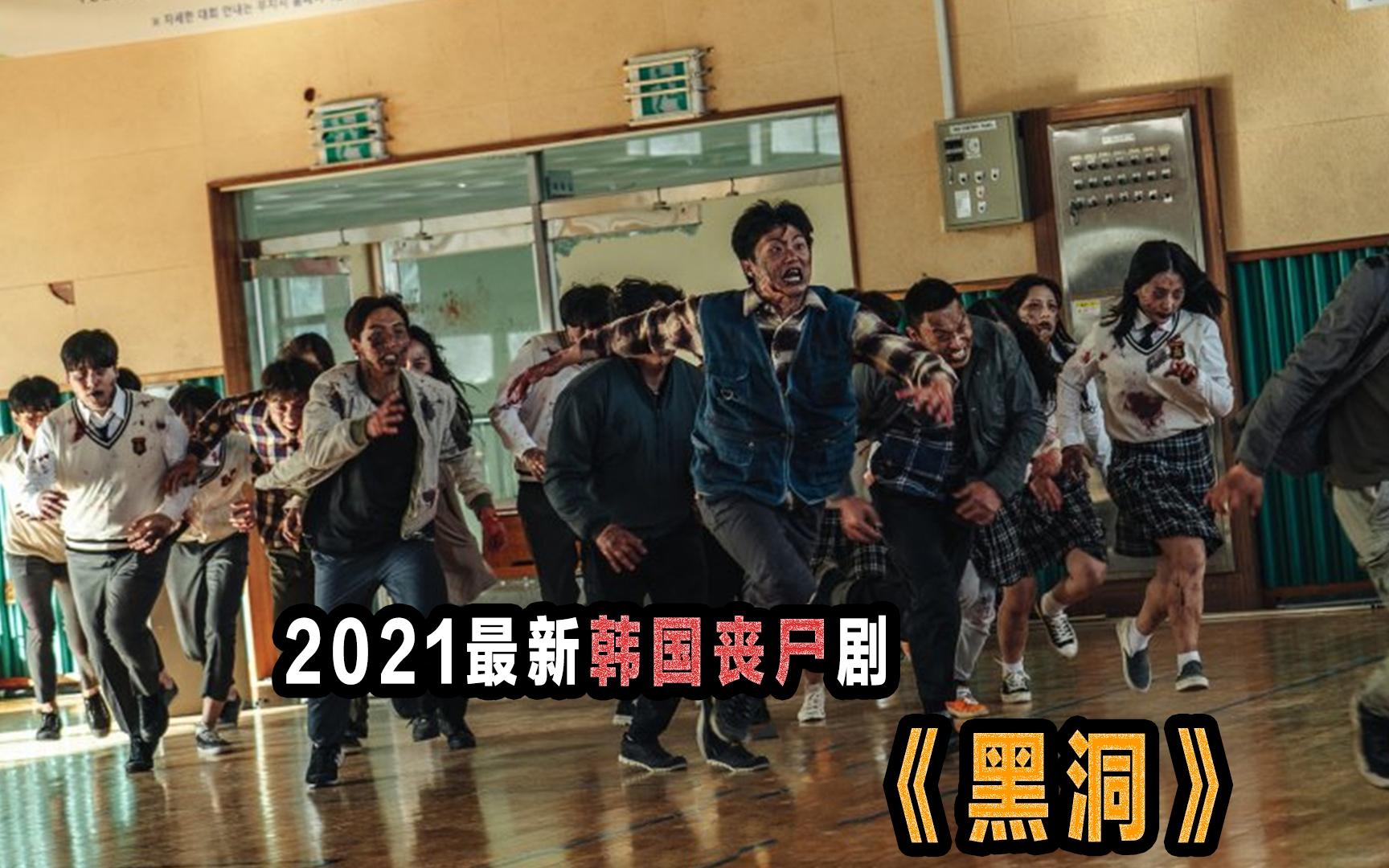 10分钟看完2021韩国丧尸大剧《黑洞》,尸怪横行一夜灾变
