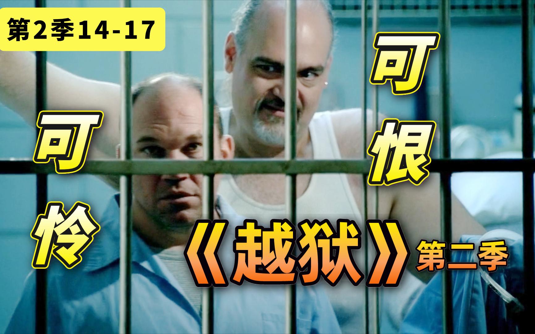 【阿斗】可怜可恨贝里克!从狱警沦为阶下囚被虐惨,美剧《越狱》第二季14-17