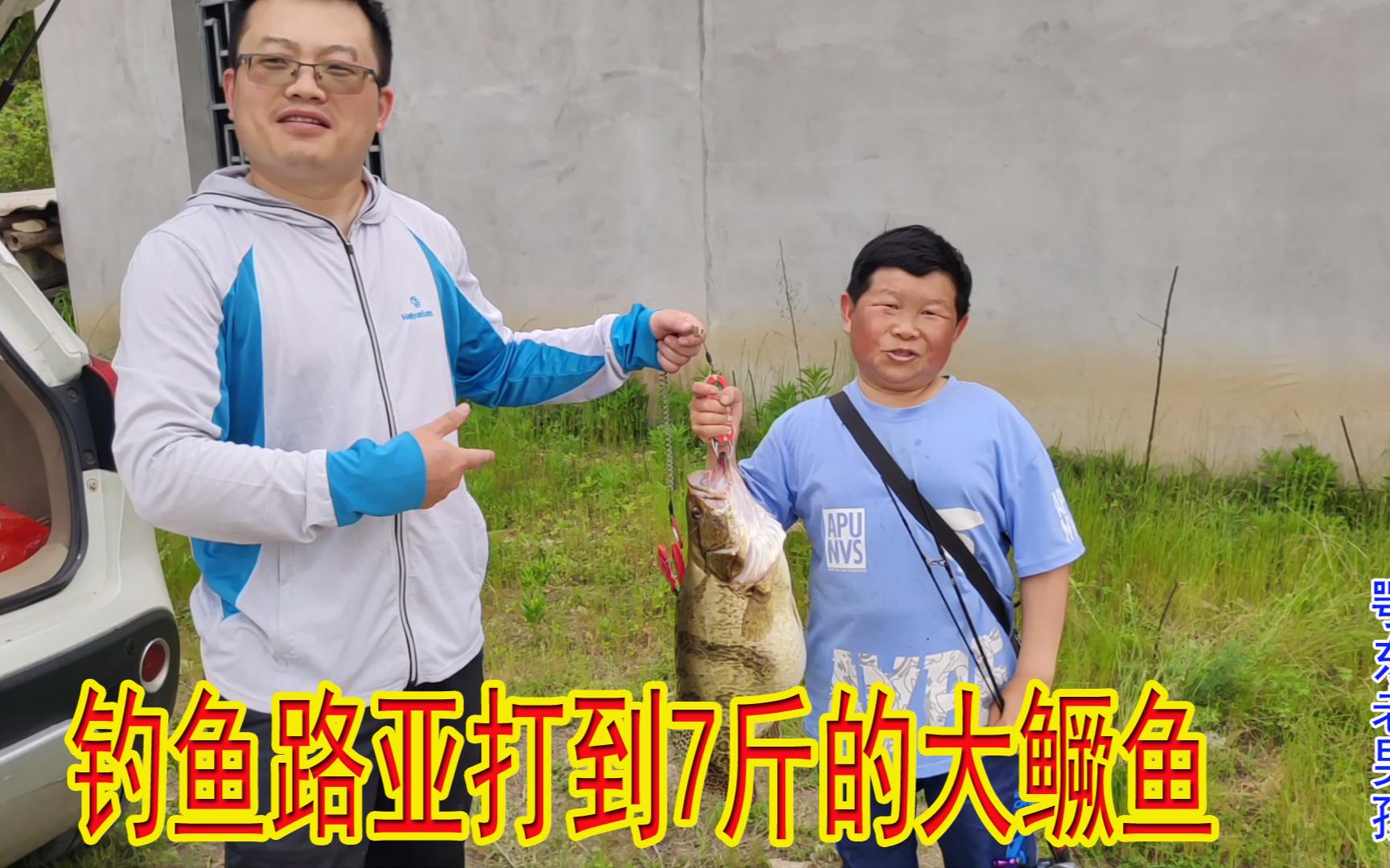 弟弟带侄女去沙滩玩,老男孩却打路亚,看钓友的7斤大鳜鱼真羡慕