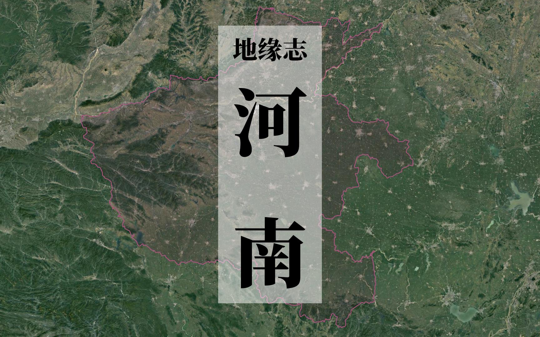 华夏神都,天下之中,河南为什么是群雄问鼎的核心? 看中国10【地缘志】