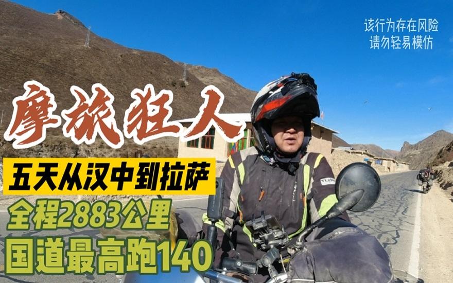 """从318进,317出,摩旅西藏全程只需12天,这位汉中的摩友有点""""狂"""""""