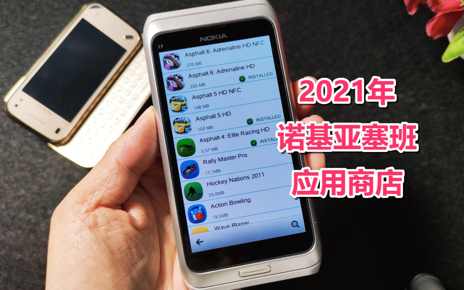 2021年的今天,诺基亚塞班手机还能在线下载的应用商店