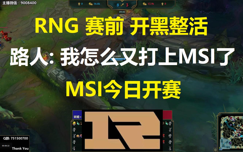 RNG赛前 开黑整活,路人: 我怎么又打上MSI了,MSI今日开赛!