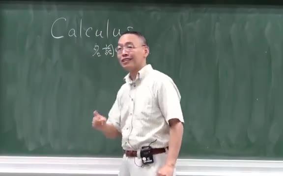 教授为你讲解到底什么是微积分
