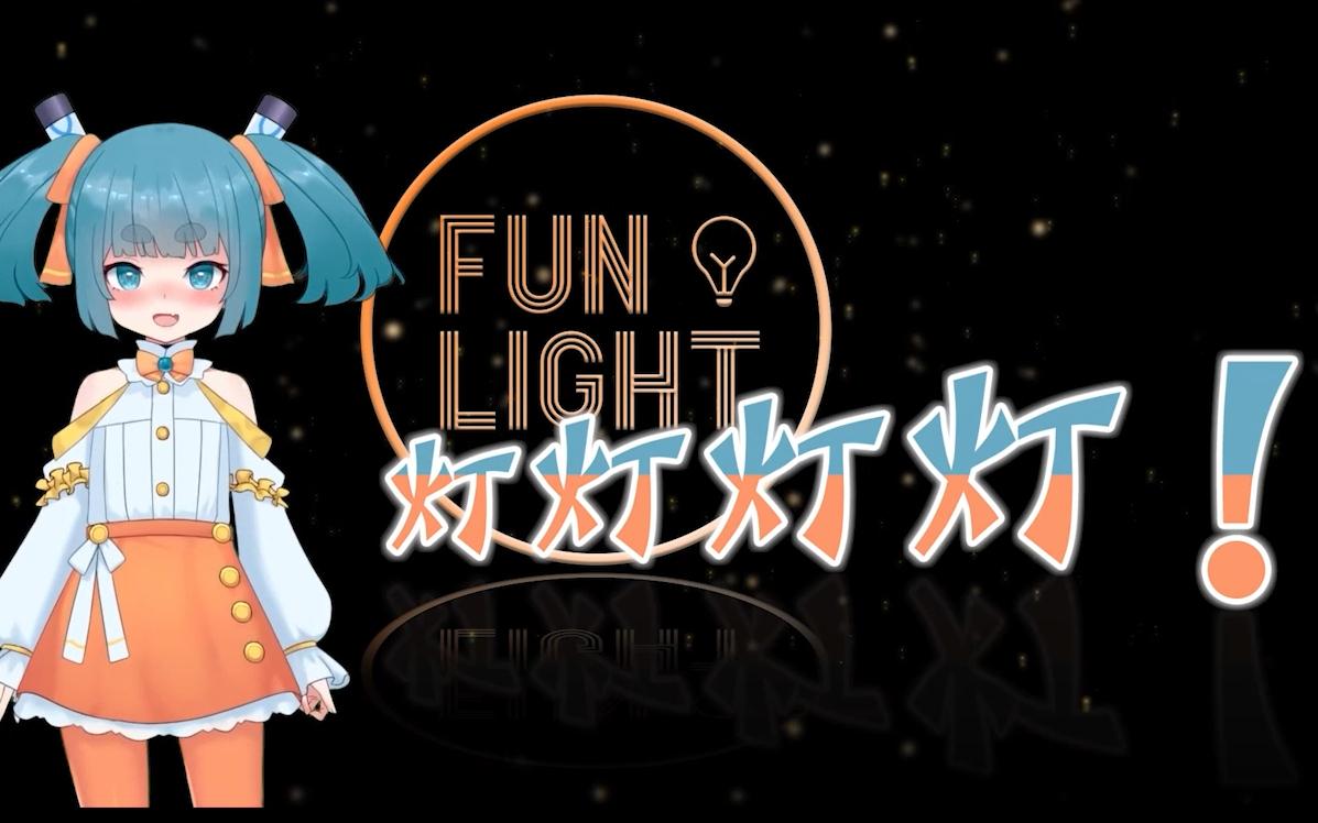 【FUN LIGHT】张梓义杭州演唱会 《阿苇开场+那些年》