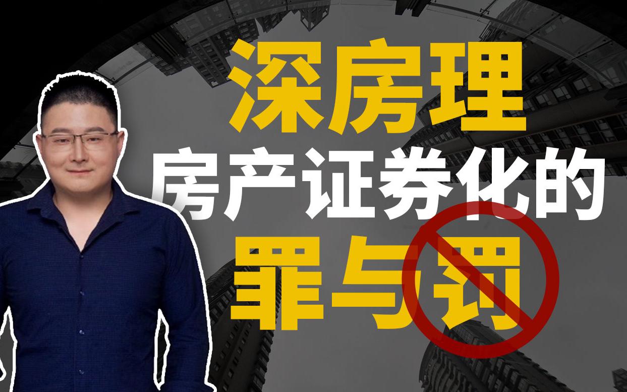 1万拼团能在深圳买房,深房理其实是房产证券化?