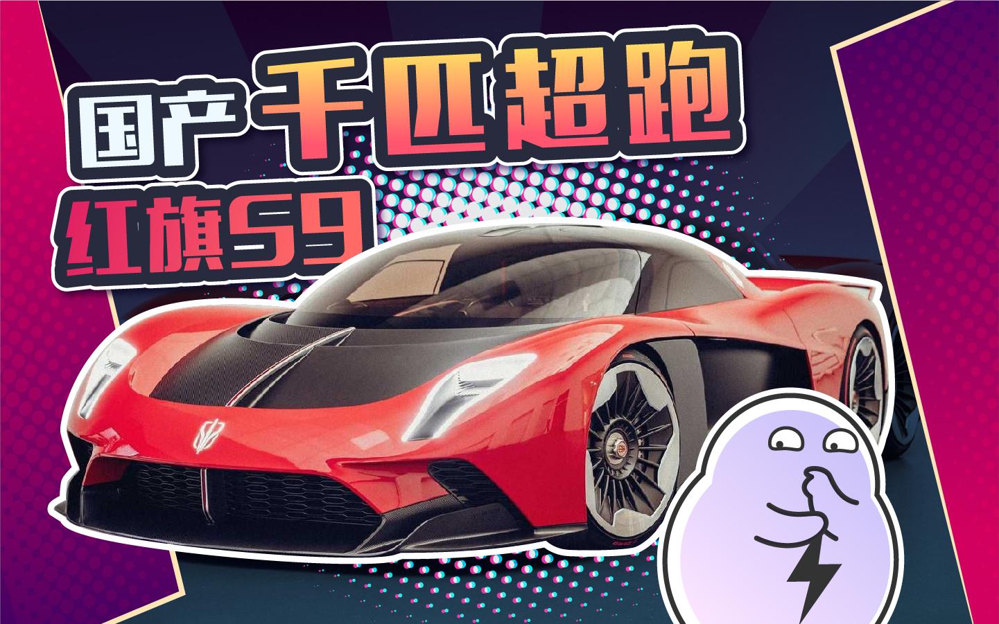 红旗超跑1.9秒破百,国产车的超跑梦要实现了?