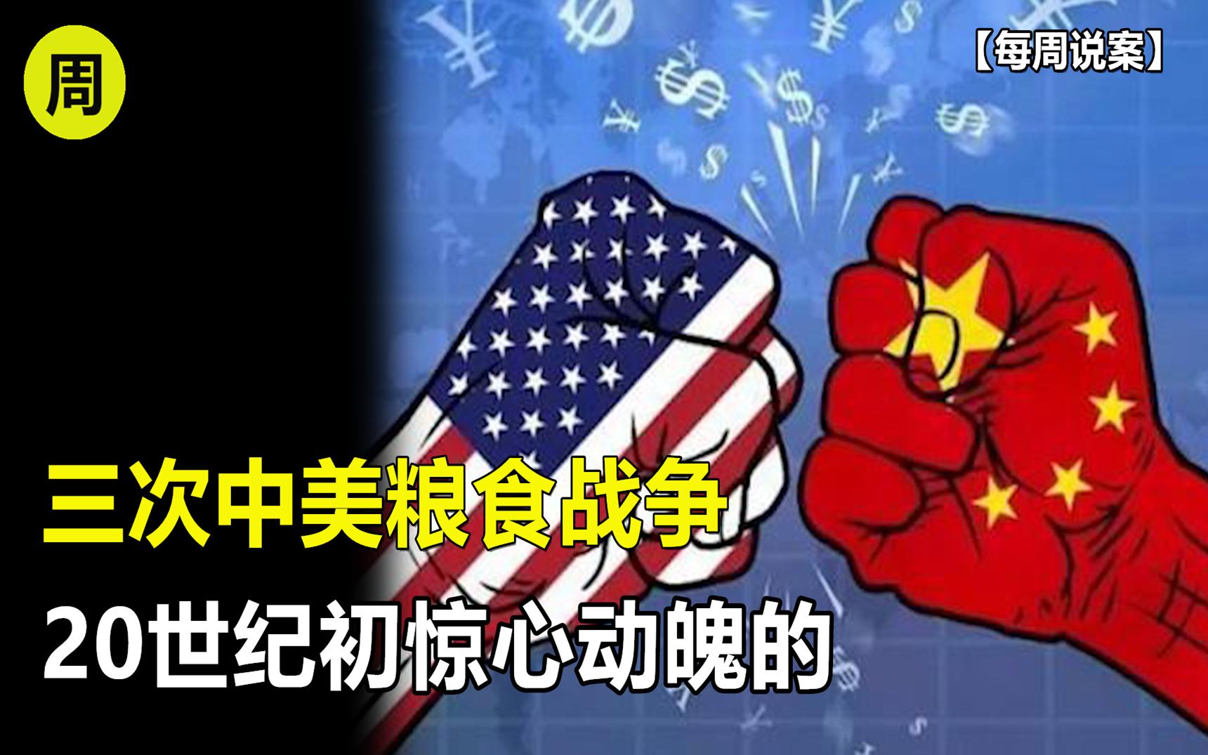 美国联合四大国际粮商,打算控制中国粮价?看中国如何反败为胜!