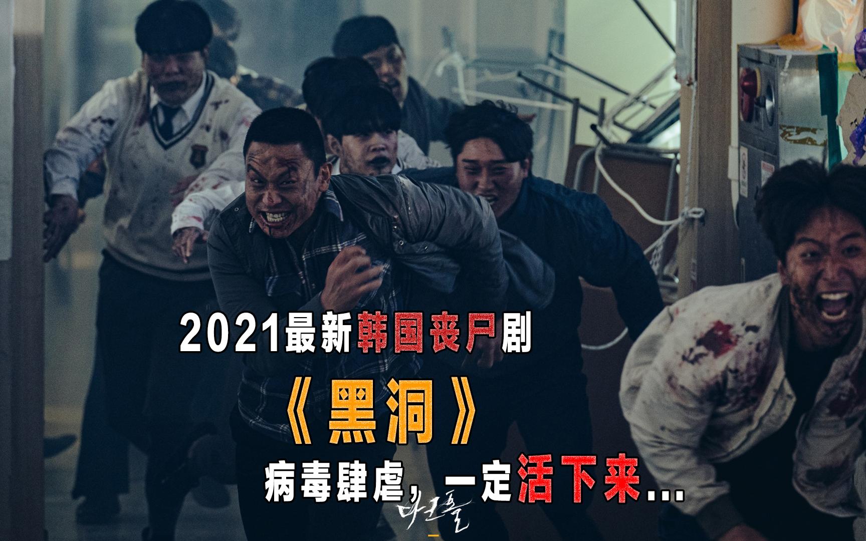 2021韩国丧尸灾难剧《黑洞》第二期,变异丧尸爆发席卷之势!
