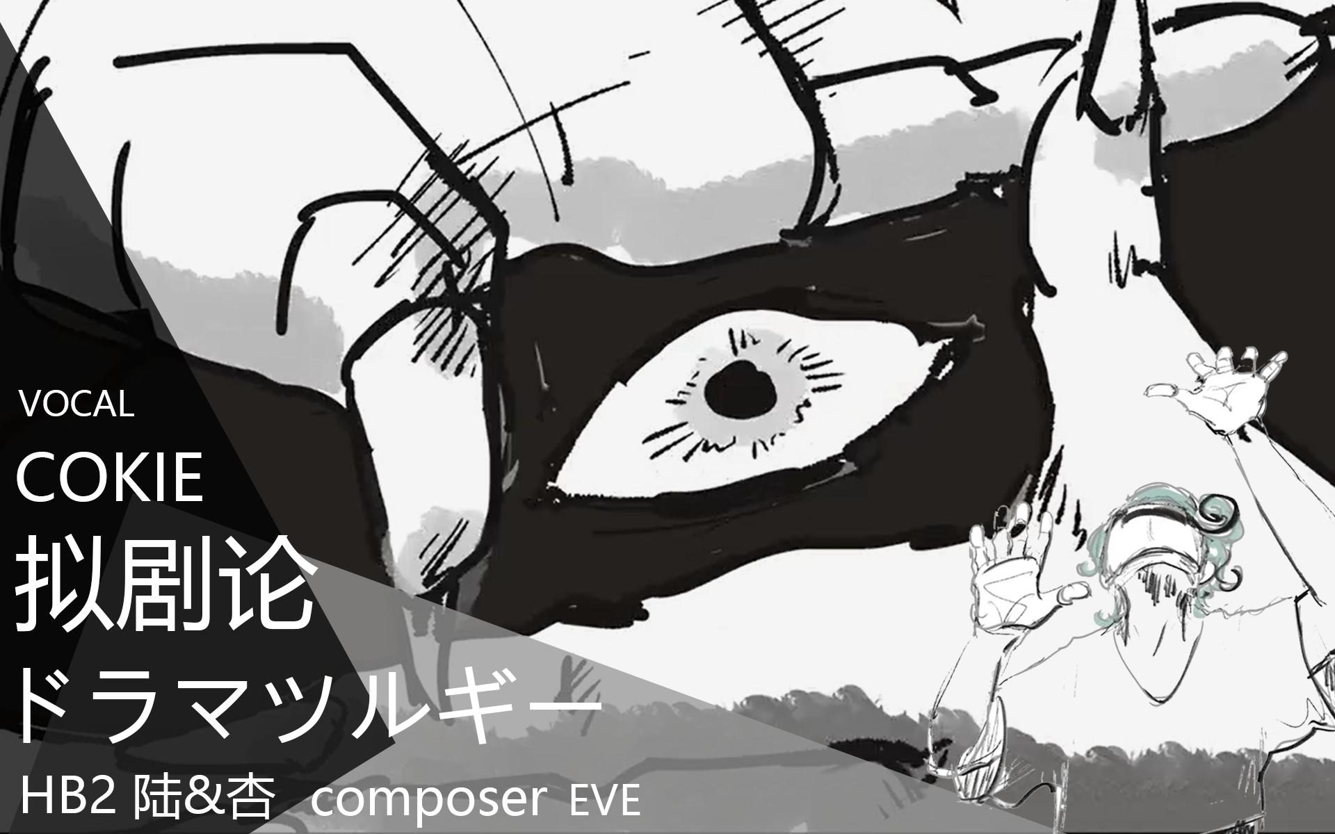 【COKIE翻唱】拟剧论 / ドラマツルギー - Eve HB2 陆&杏