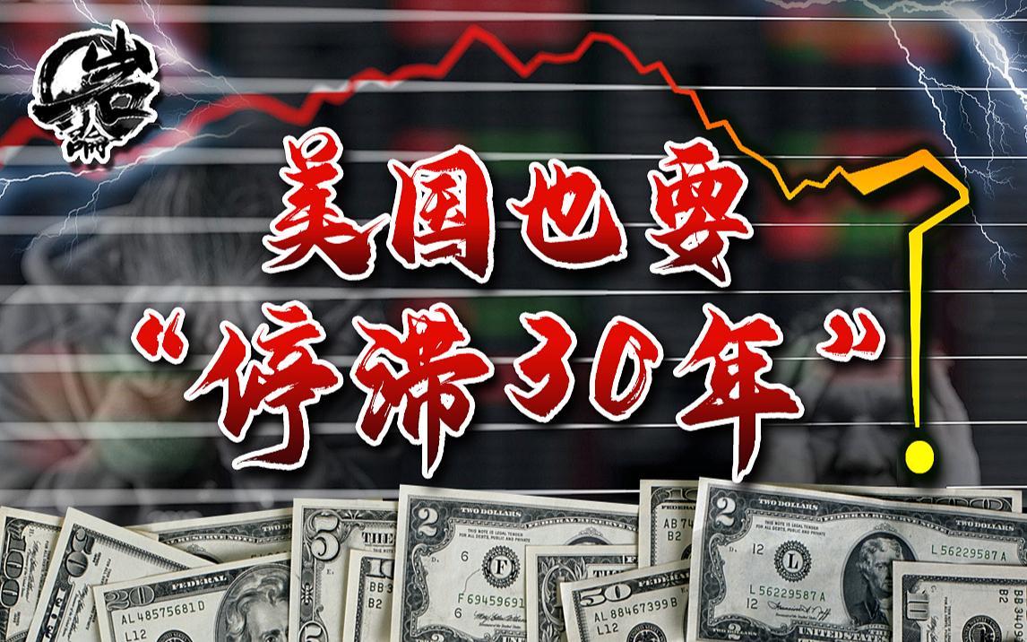 """美国也要像日本一样""""停滞30年""""?【岩论】【220期】"""