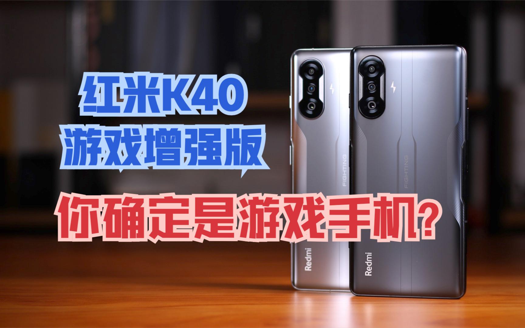 红米K40游戏增强版深度评测,你确定这是游戏手机?【新评科技】