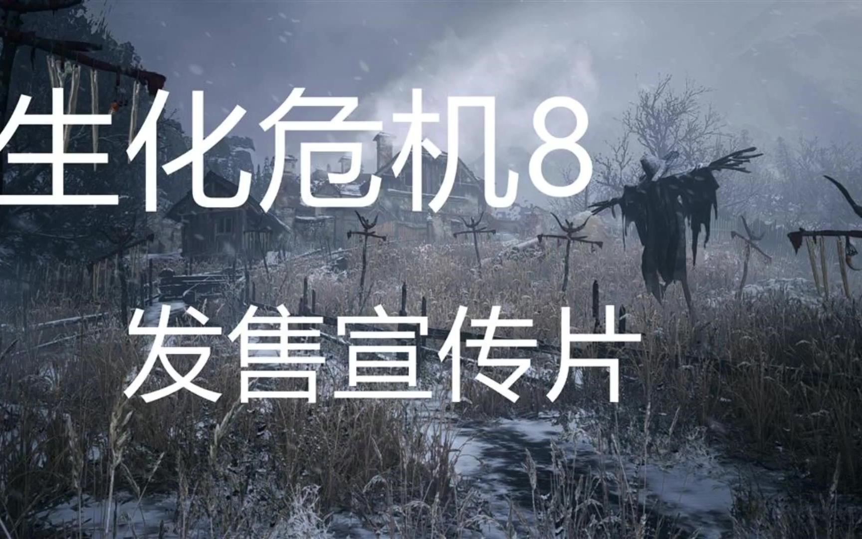 《生化危机8》发售宣传片