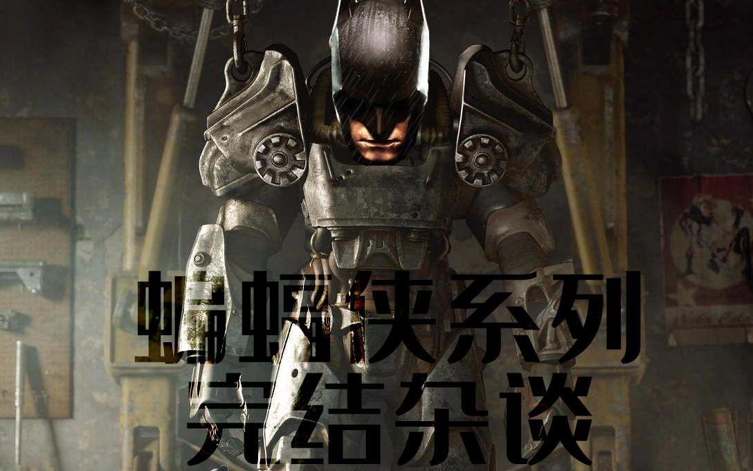 【游戏杂谈】蝙蝠侠永不消逝的黑夜骑士  蝙蝠侠系列完结杂谈