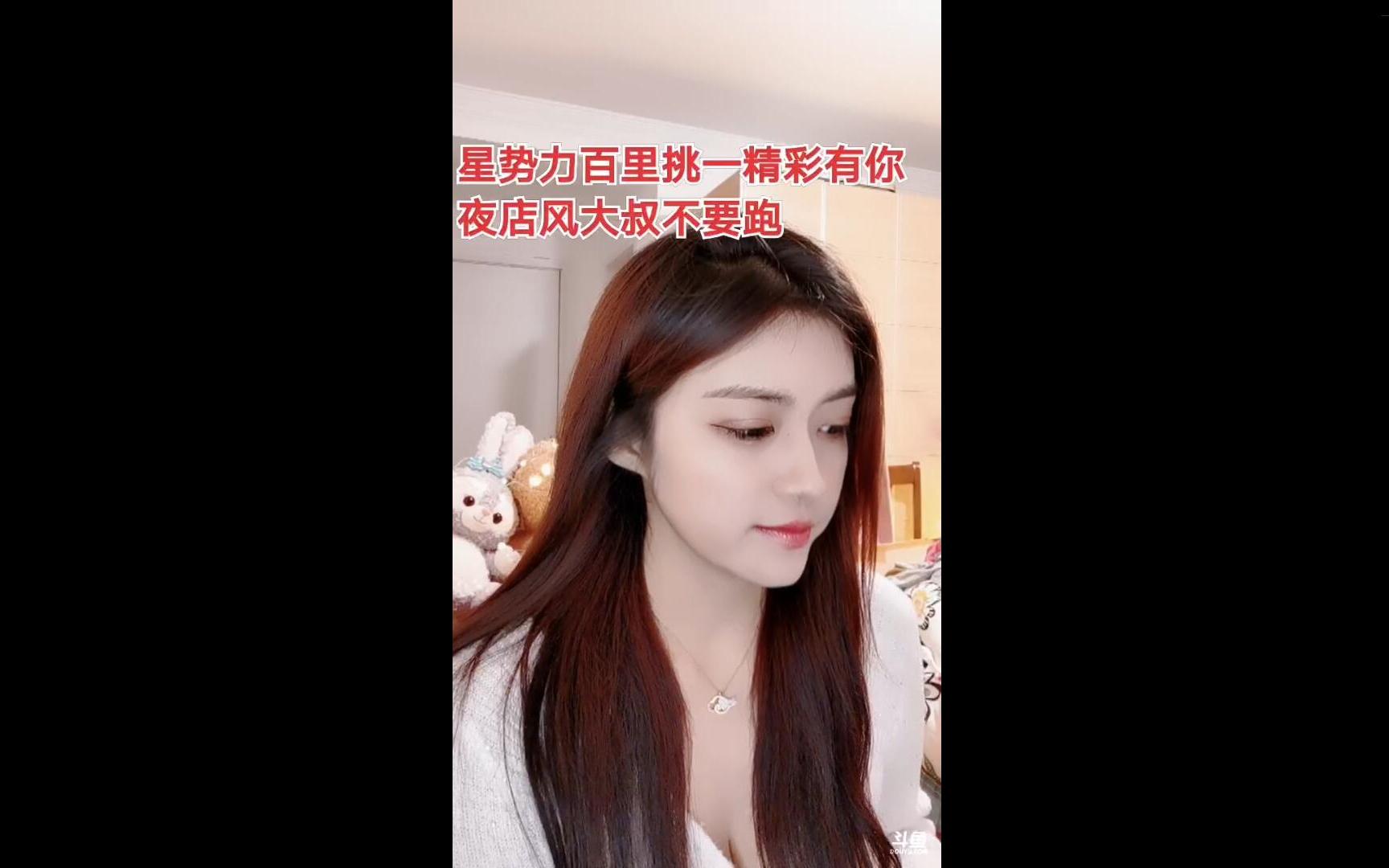 斗鱼-大美人虞姬_2021.04.02_18-59-02直播回放