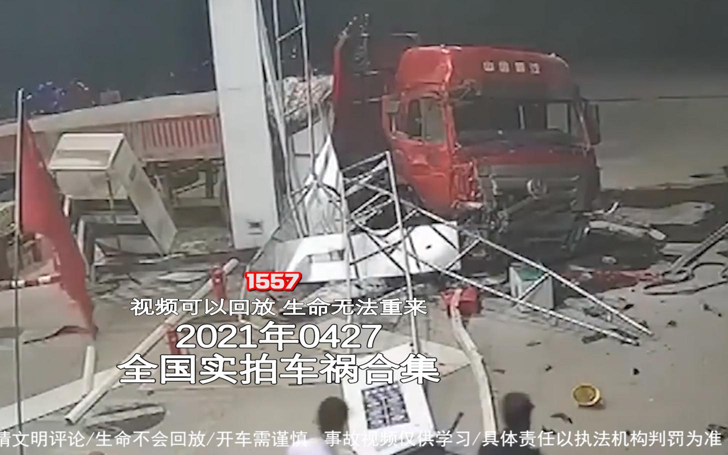 1557期:司机疲劳驾驶,开着大货车将加油站柱子撞毁【20210427全国车祸合集】