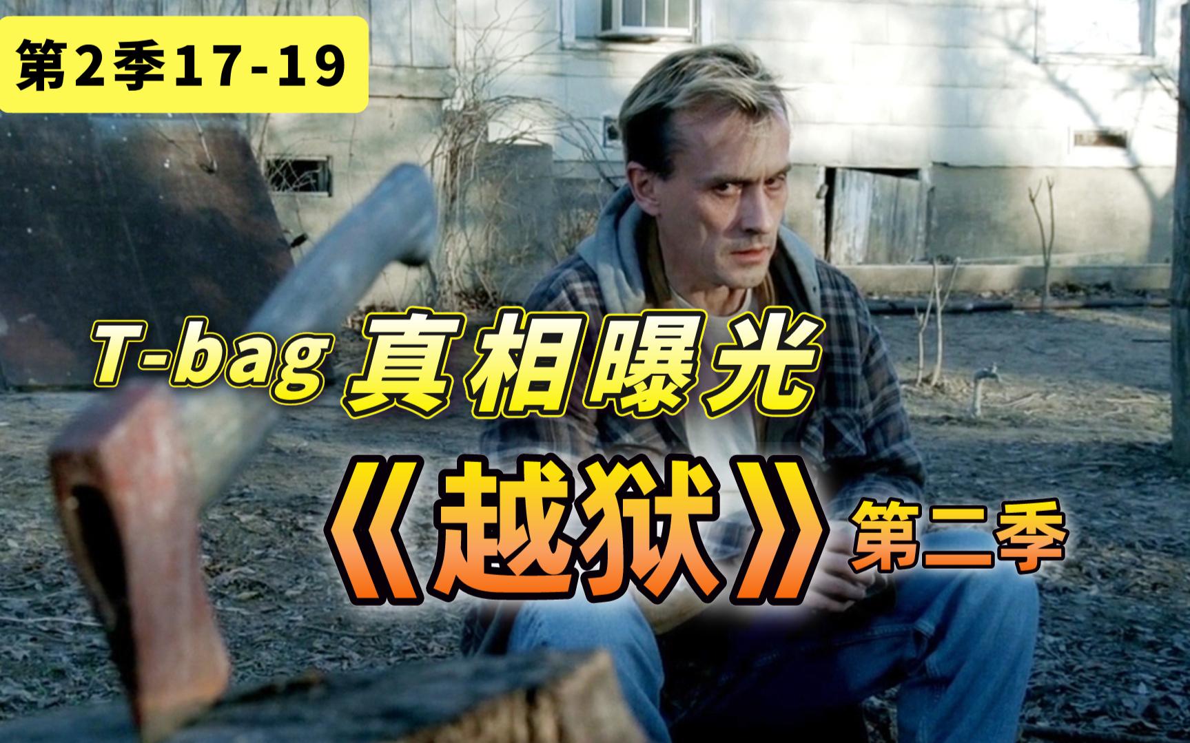 【阿斗】真相曝光!这才是导致T-bag误入歧途的罪魁祸首!美剧《越狱》第二季17-19