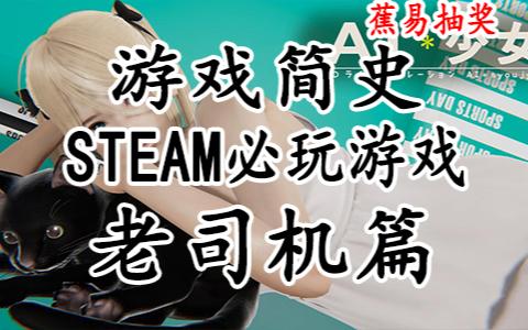 【游戏简史】steam必玩游戏 老司机篇