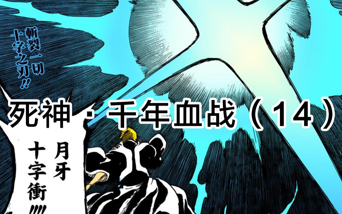 【死神】友哈巴赫功向灵王宫!涅茧利帅气登场!14