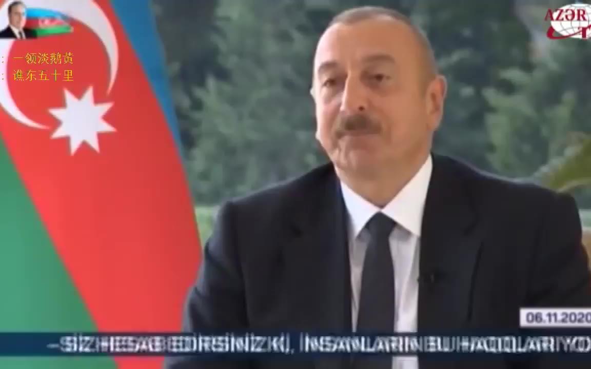 阿塞拜疆总统怼BBC记者这段儿,把我笑昏过去了……