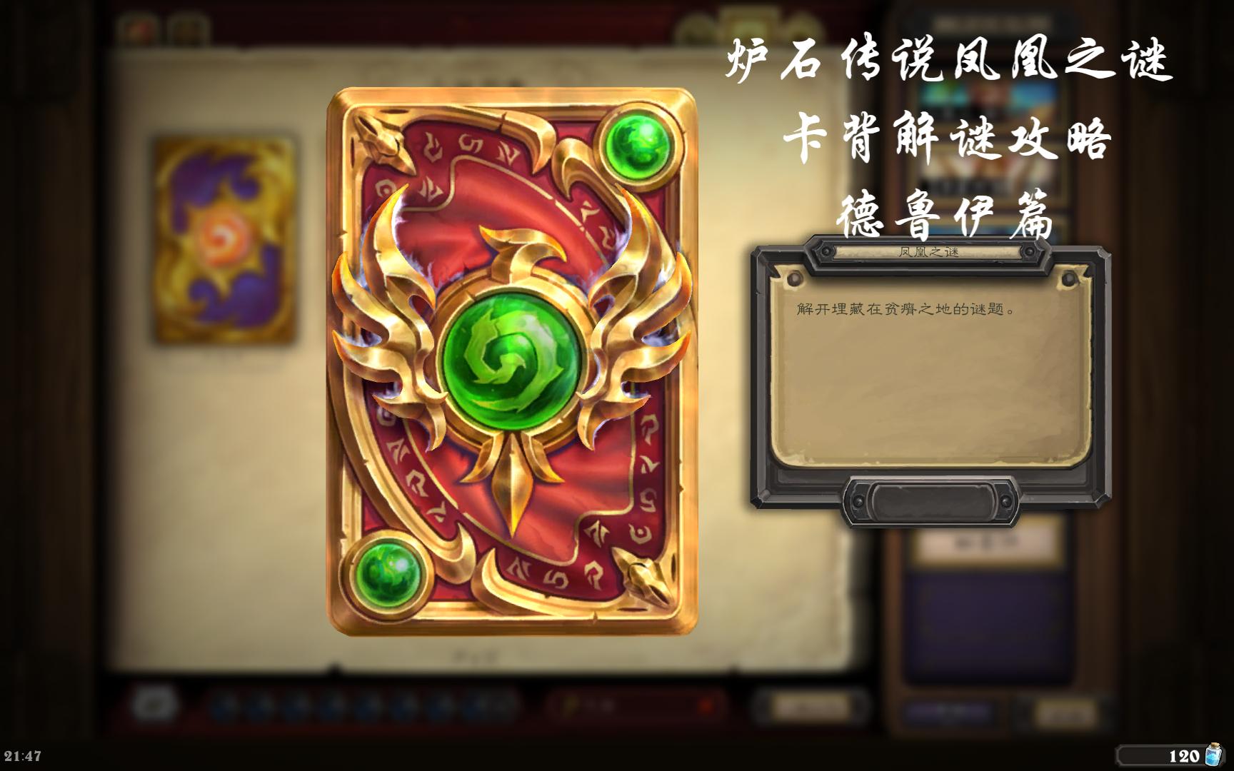 【炉石传说】炉石传说凤凰之谜卡背解谜攻略德鲁伊篇