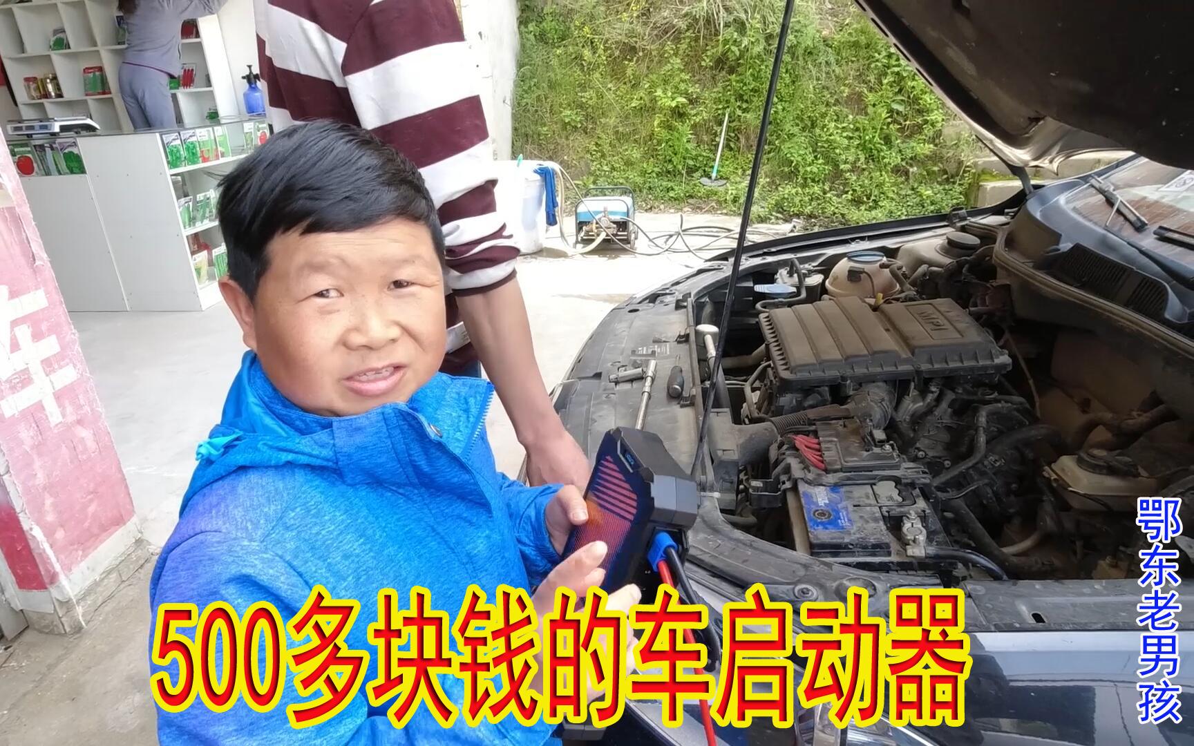 550块钱买的超级电容汽车启动器,老男孩拆开看看有什么过人之处