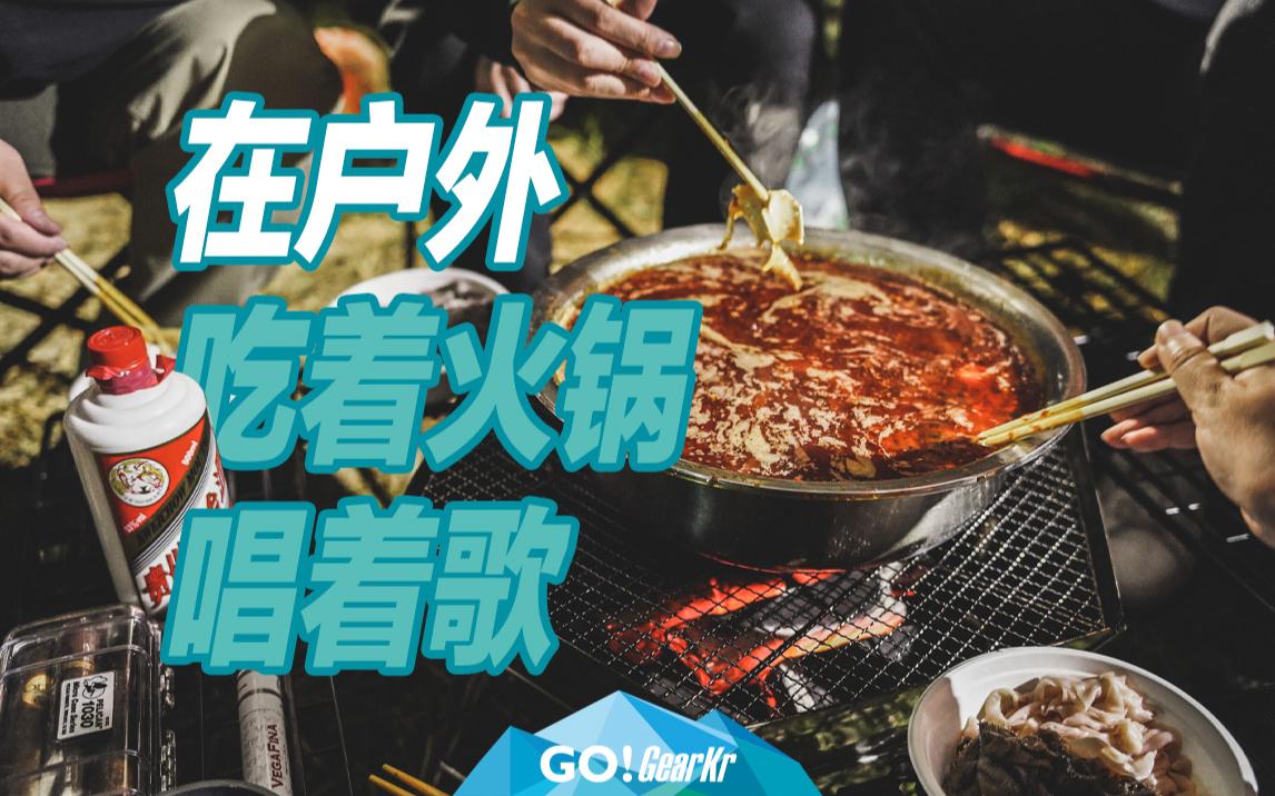 GO!GearKr / 在户外吃重庆火锅需要几个步骤@重庆市开州区上七里坪