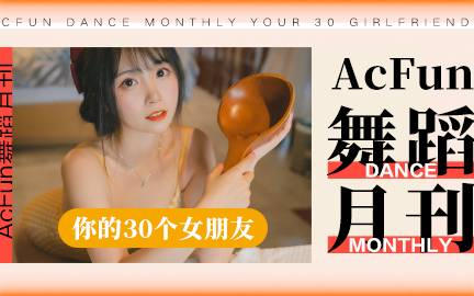 【AcFun舞蹈月刊】2021年 第三期