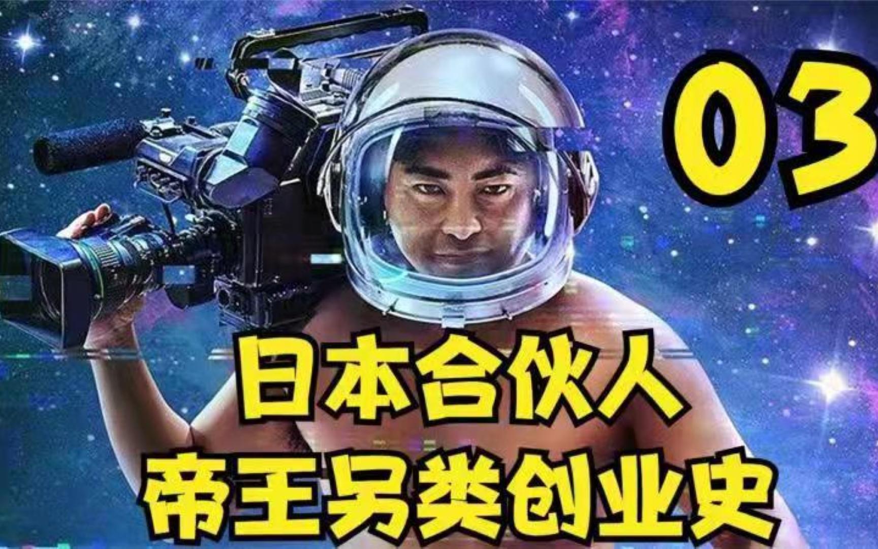日本合伙人,为了给行业带来革命,不惜拍片3000部