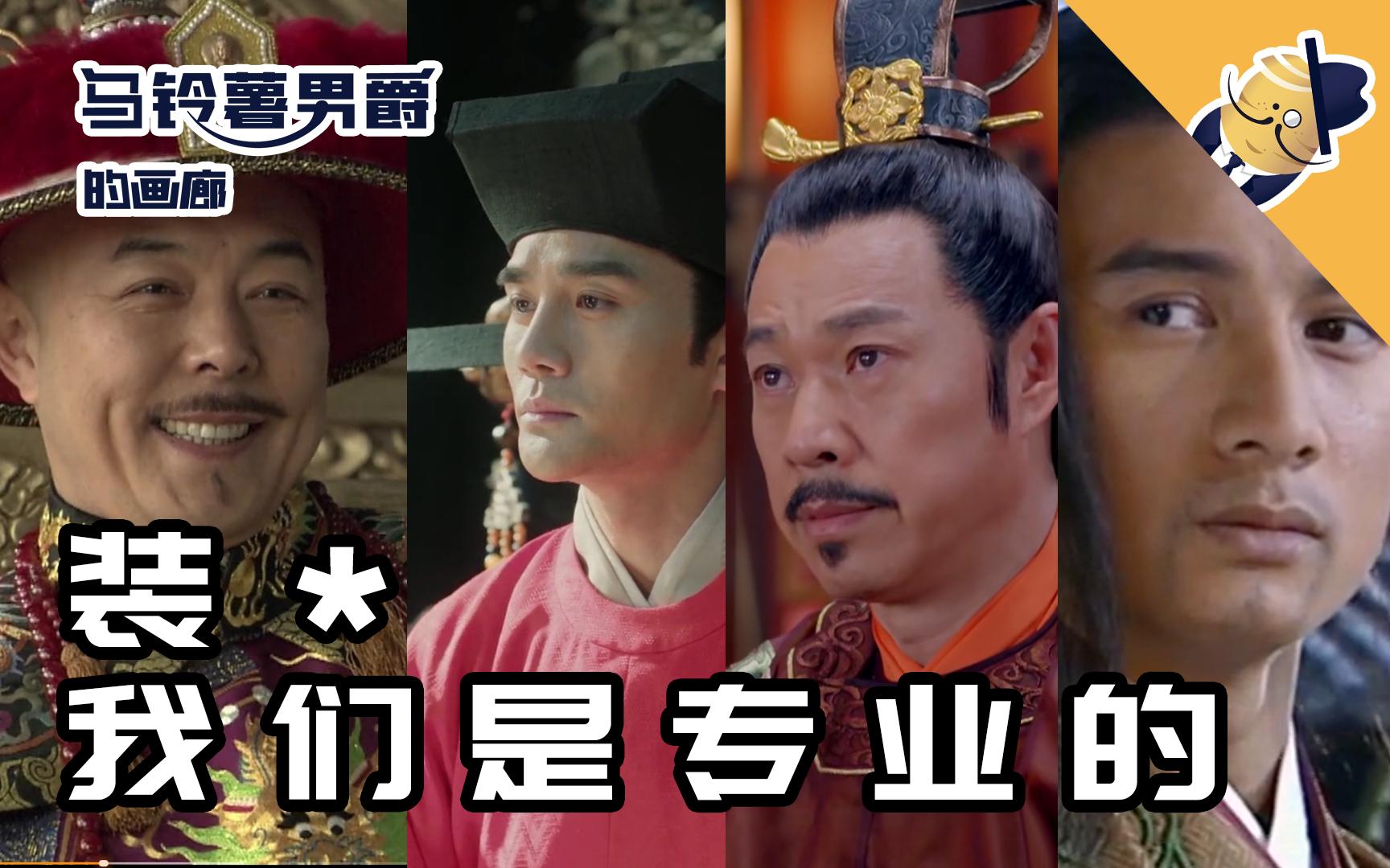 【男爵画廊】皇帝荟萃 or 萝卜开会(一)