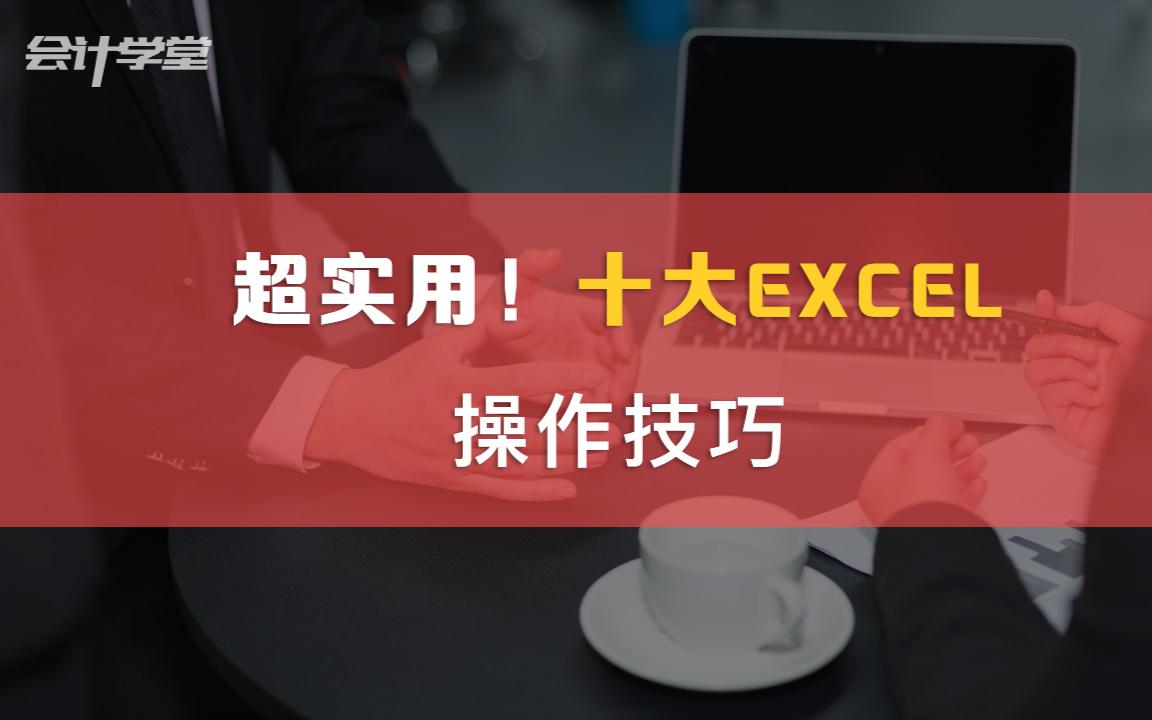 多学5个实用Excel技巧,工作早做完,比同事早下班!