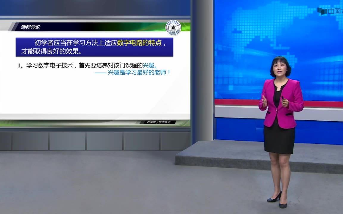 慕课【数电】国防科技大学 数字电子技术基础 丁文霞
