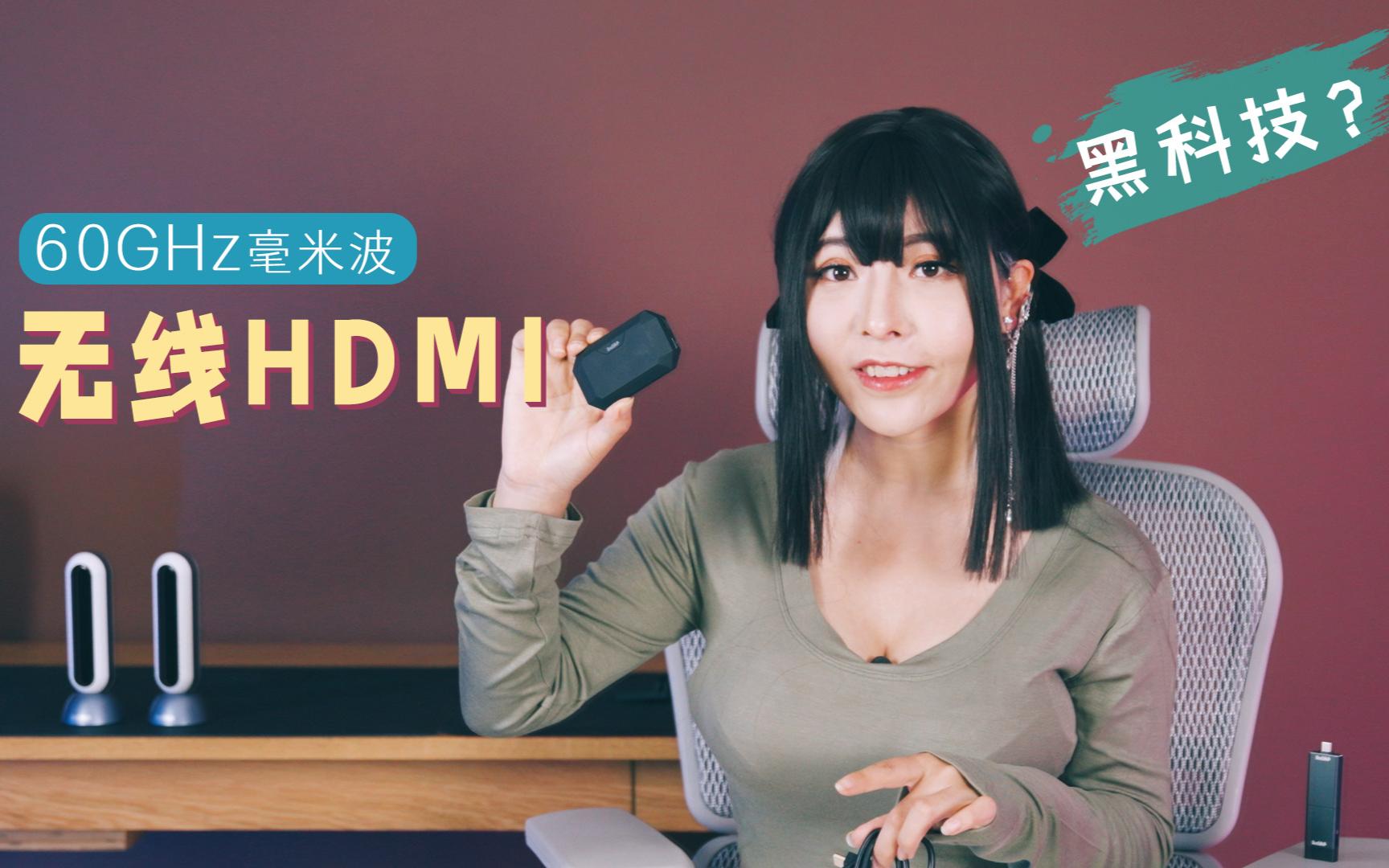 60GHz毫米波无线HDMI是黑科技?吊打WiFi无线投屏
