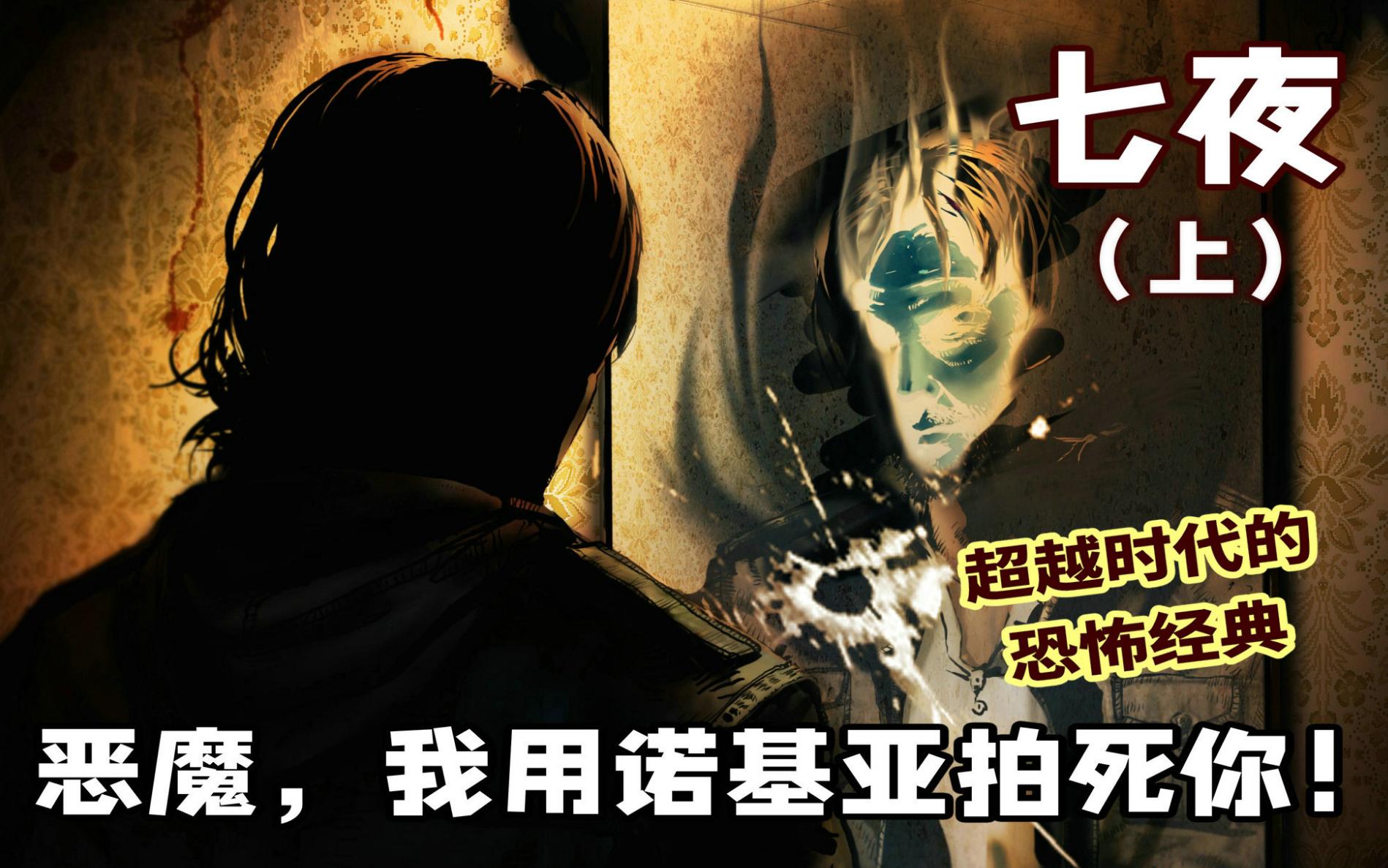 """【精读】诺基亚时代被誉为""""国产寂静岭""""的恐怖神作《七夜》怀旧讲述(上)!"""