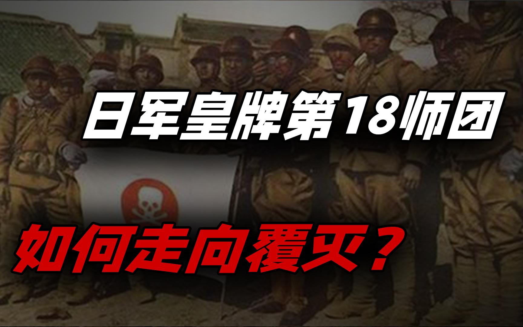 号称东南亚丛林恶魔,日军皇牌第18师团,如何走向覆灭?
