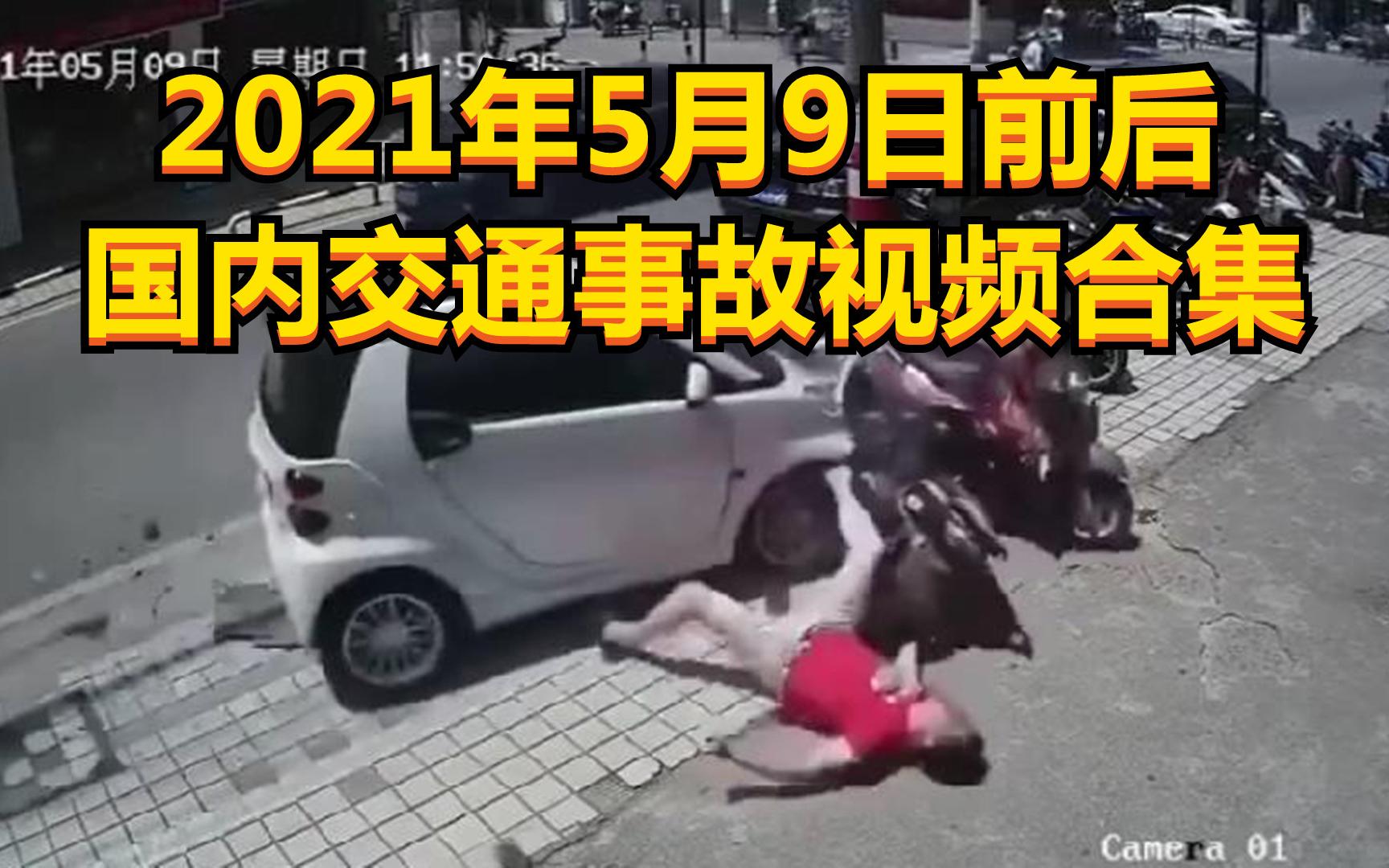 2021年5月9日前后国内交通事故视频合集
