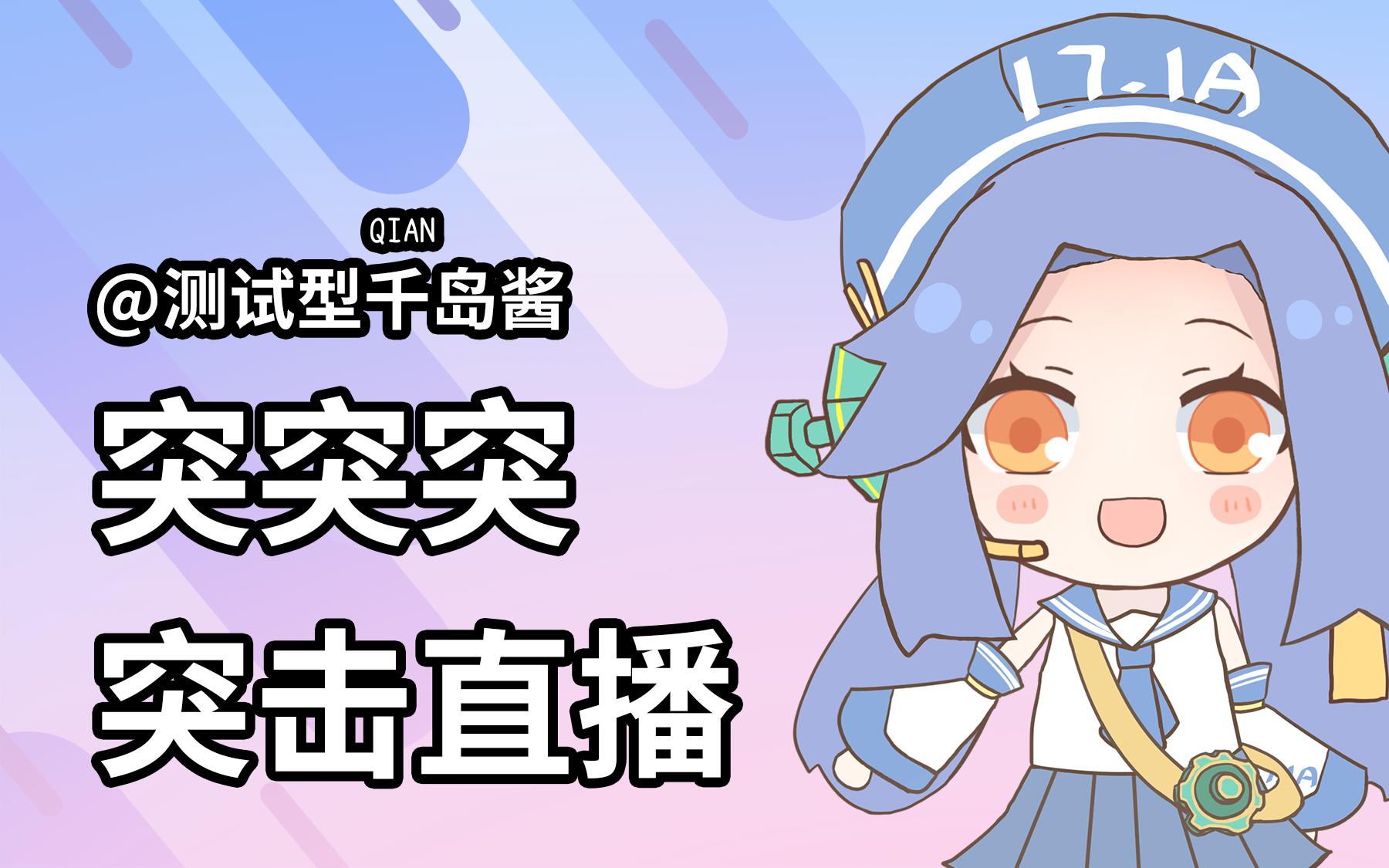 【录播】千岛2021年母亲节直播