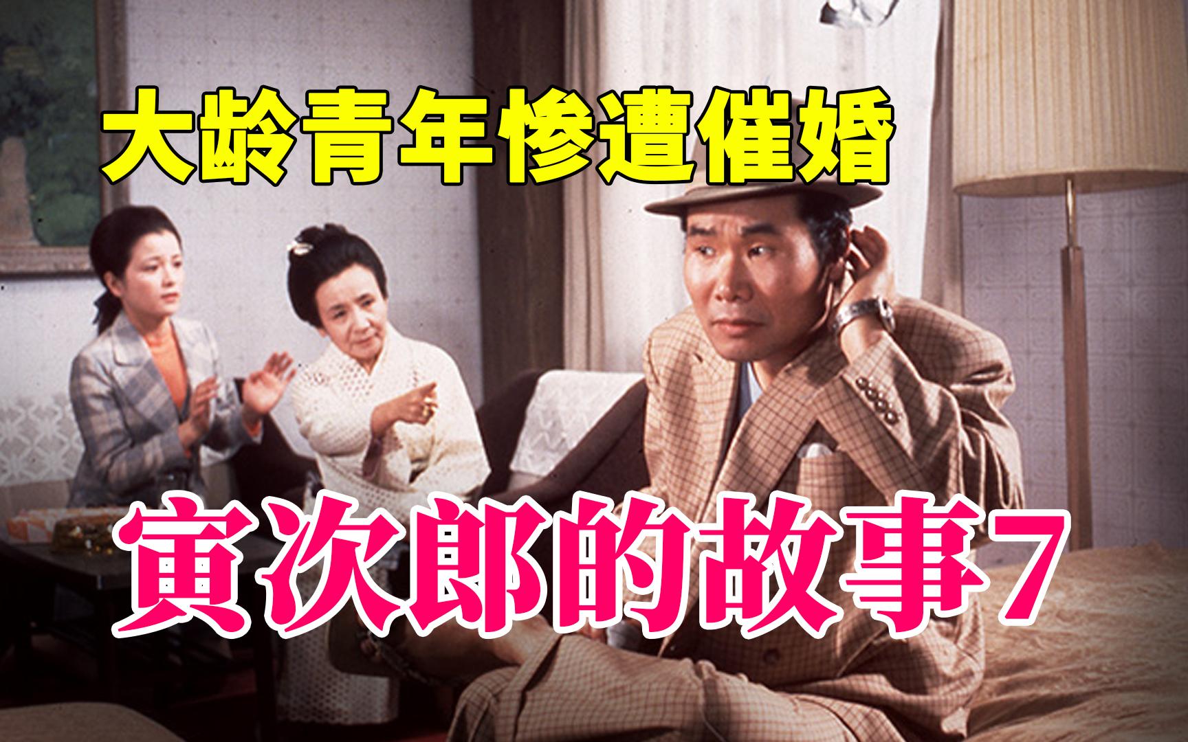【非花映镜】《寅次郎的故事》第7话:整日游手好闲不正干,看谁愿意嫁给你!