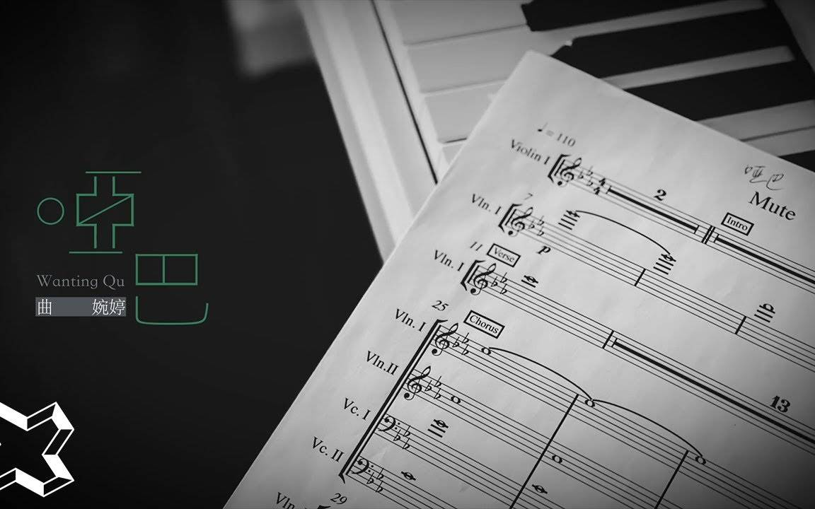 曲婉婷 Wanting Qu - 哑巴 Mute(Official MV )